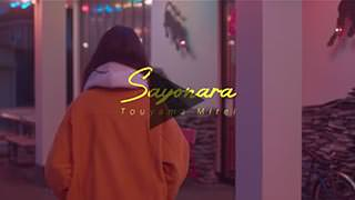 『sayonara』Music Video